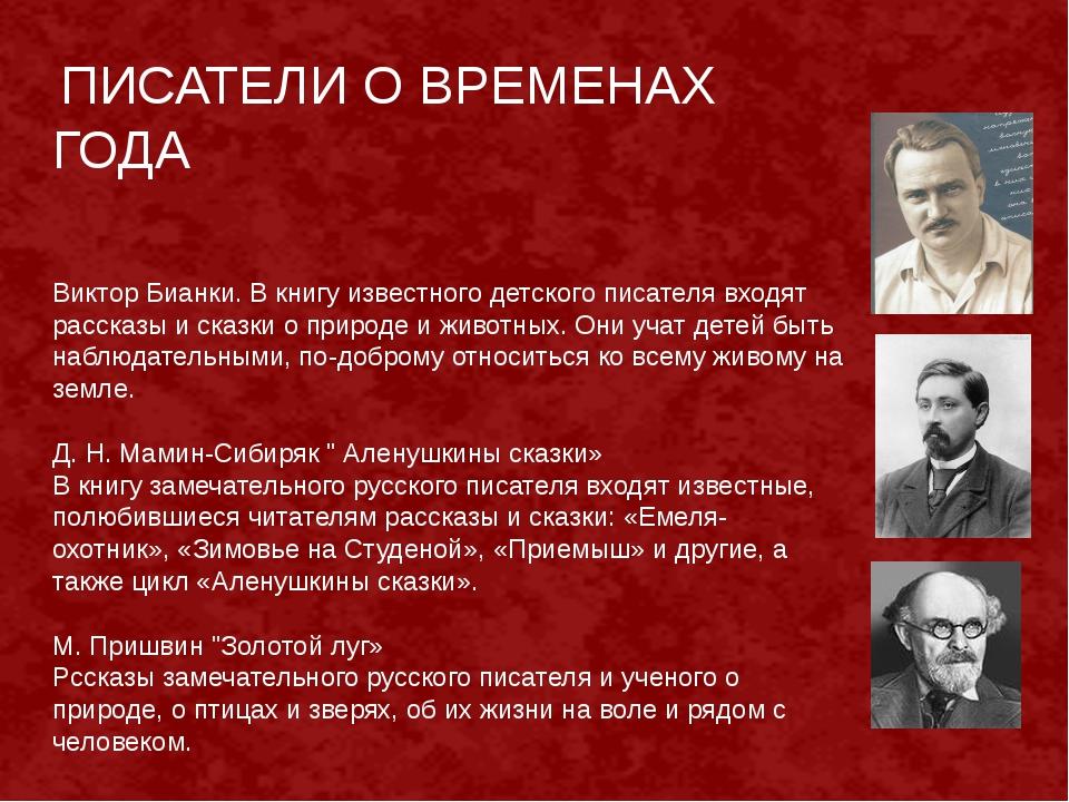 ПИСАТЕЛИ О ВРЕМЕНАХ ГОДА Виктор Бианки. В книгу известного детского писателя...