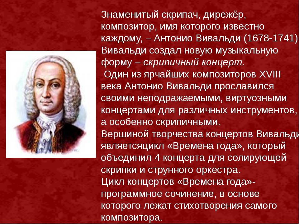 Знаменитый скрипач, дирежёр, композитор, имя которого известно каждому, – Ант...
