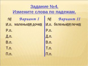 Задание №4. Измените слова по падежам.