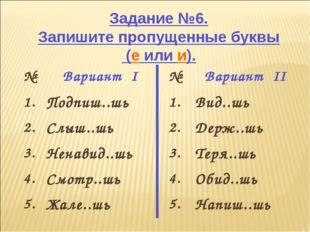 Задание №6. Запишите пропущенные буквы (е или и).