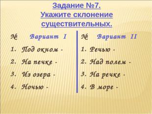 Задание №7. Укажите склонение существительных.