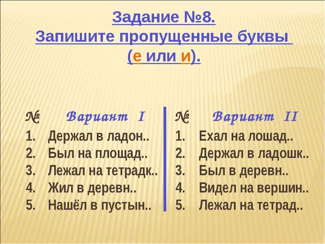 Задание №8. Запишите пропущенные буквы (е или и).