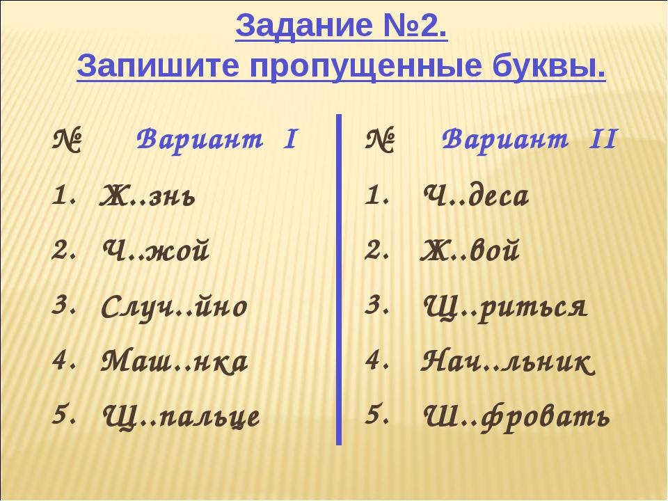 Задание №2. Запишите пропущенные буквы.
