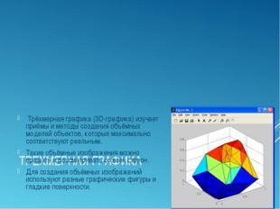 ТРЕХМЕРНАЯ ГРАФИКА Трёхмерная графика (3D-графика) изучает приёмы и методы со