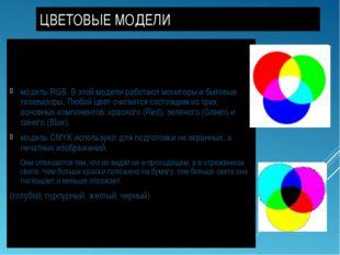 ЦВЕТОВЫЕ МОДЕЛИ модель RGB. В этой модели работают мониторы и бытовые телевиз