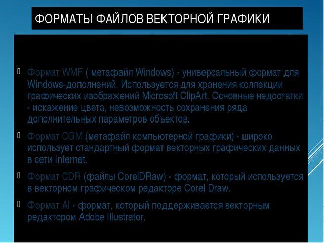 ФОРМАТЫ ФАЙЛОВ ВЕКТОРНОЙ ГРАФИКИ Формат WMF ( метафайл Windows) - универсальн...