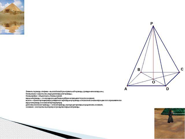 Елементы пирамиды апофема — высота боковой грани правильной пирамиды, проведе...