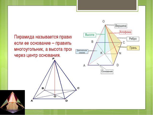 Пирамида называется правильной, если ее основание – правильный многоугольник,...