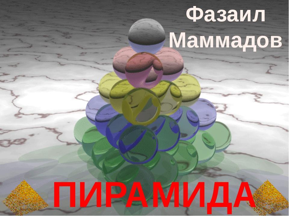 ПИРАМИДА Фазаил Маммадов