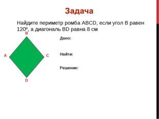 Найдите периметр ромба ABCD, если угол В равен 120º, а диагональ BD равна 8