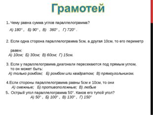 1. Чему равна сумма углов параллелограмма? А) 180° , Б) 90° , В) 360° , Г