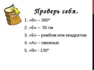 Проверь себя. «В» – 360º «Б» – 30 см «Б» – ромбом или квадратом «А» – смежные