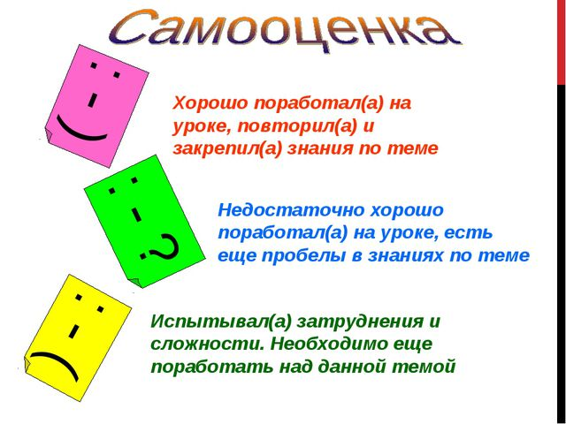 : - ) : - ? : - ( Хорошо поработал(а) на уроке, повторил(а) и закрепил(а) зна...