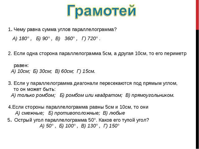 1. Чему равна сумма углов параллелограмма? А) 180° , Б) 90° , В) 360° , Г...