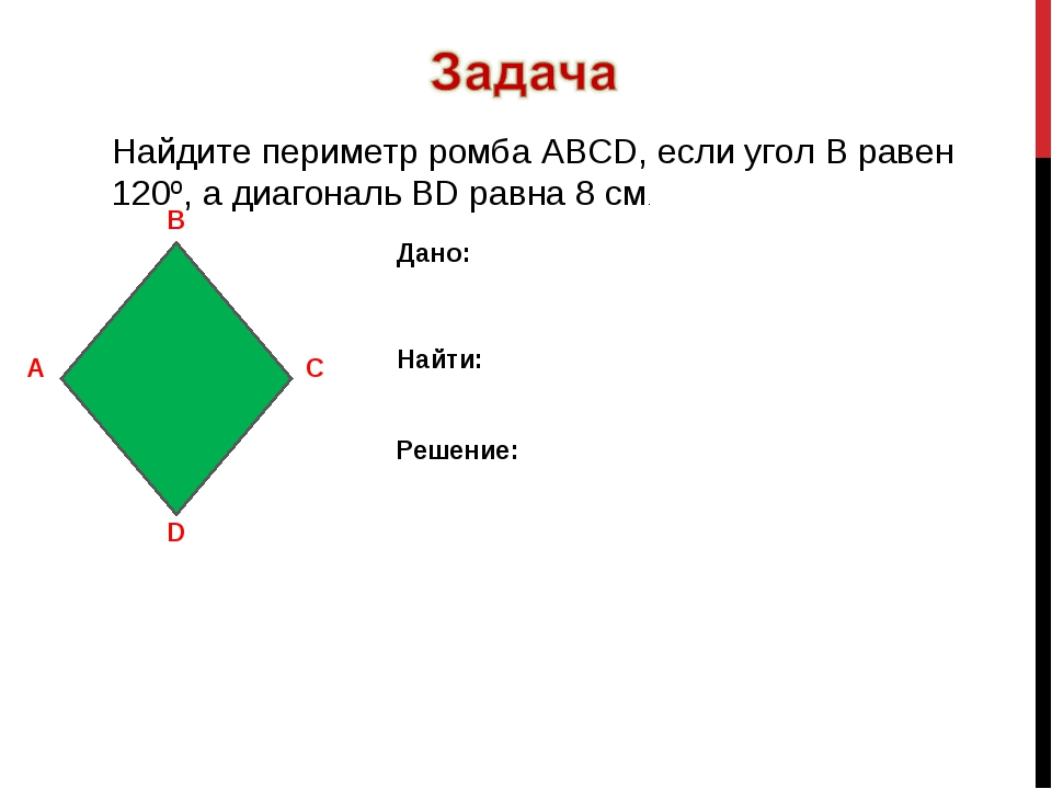 Найдите периметр ромба ABCD, если угол В равен 120º, а диагональ BD равна 8...