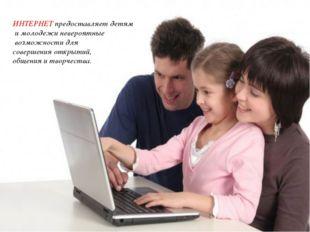 ИНТЕРНЕТ предоставляет детям и молодежи невероятные возможности для совершени