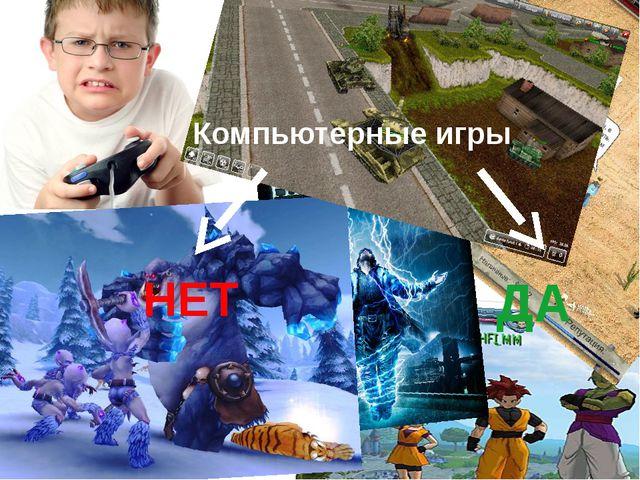 Компьютерные игры ДА НЕТ НЕТ