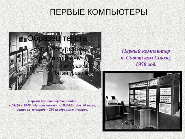 ПЕРВЫЕ КОМПЬЮТЕРЫ Первый компьютер был создан в США в 1946 году и назывался «...