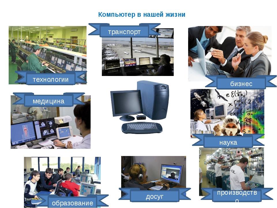 Компьютер в нашей жизни технологии транспорт медицина образование наука произ...