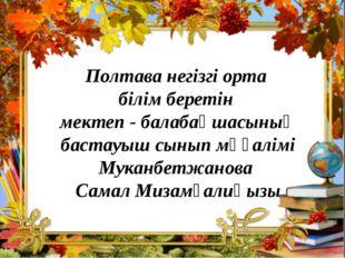 Полтава негізгі орта білім беретін мектеп - балабақшасының бастауыш сынып мұғ