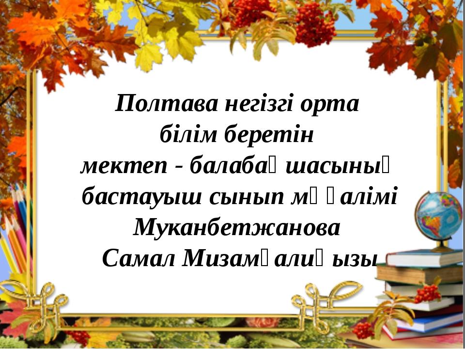 Полтава негізгі орта білім беретін мектеп - балабақшасының бастауыш сынып мұғ...