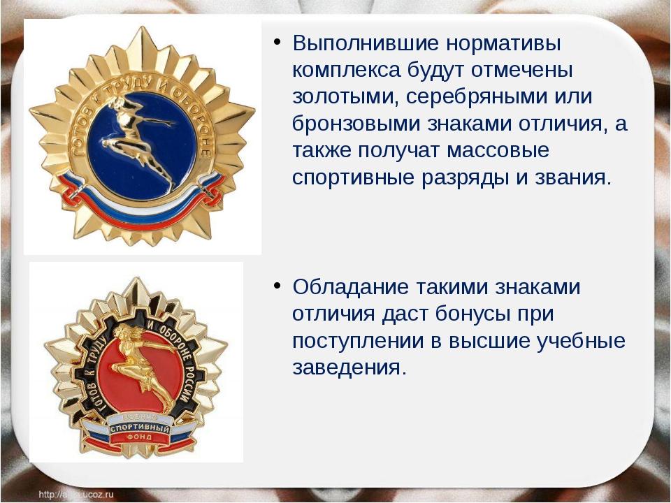 Выполнившие нормативы комплекса будут отмечены золотыми, серебряными или брон...