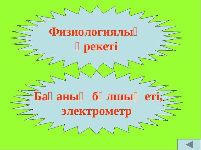 Физиологиялық әрекеті Бақаның бұлшық еті, электрометр