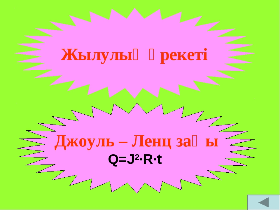 Жылулық әрекеті Джоуль – Ленц заңы Q=J2·R·t