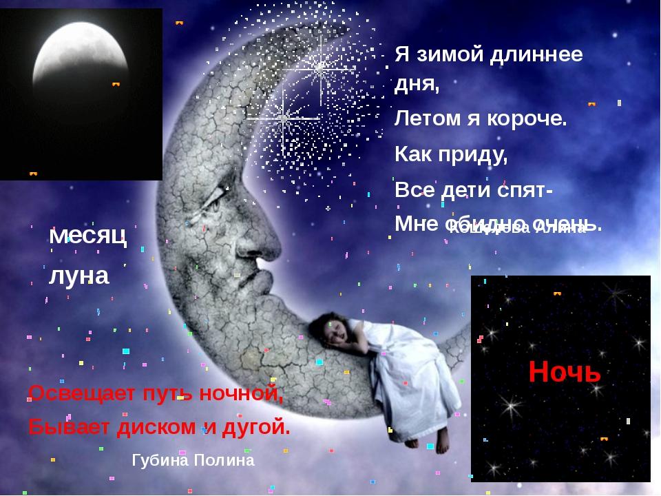 Я зимой длиннее дня, Летом я короче. Как приду, Все дети спят- Мне обидно оче...