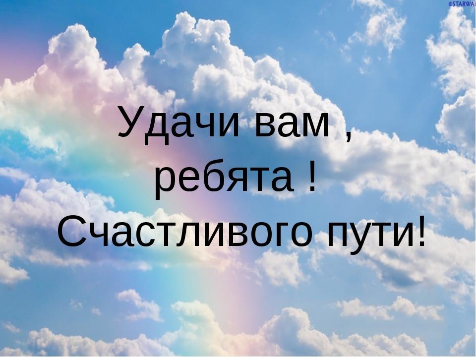 счастливого пути любимый картинки прикольные россии, как