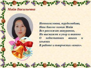 Майя Васильевна  Немногословна, трудолюбива, Наш биолог-химик Майя Все разл
