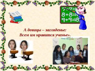А девицы – загляденье: Всем им нравится ученье».