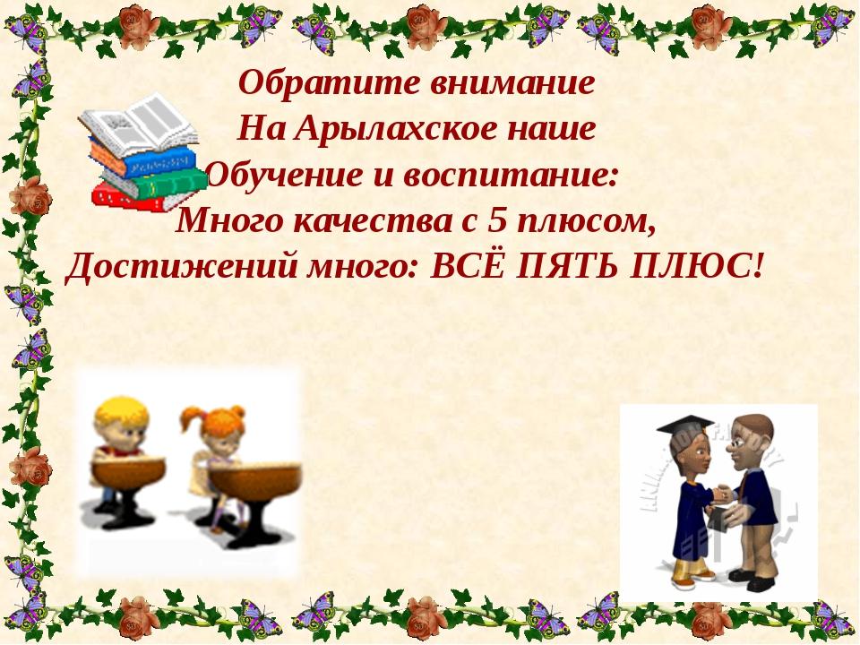 Обратите внимание На Арылахское наше Обучение и воспитание: Много качества с...