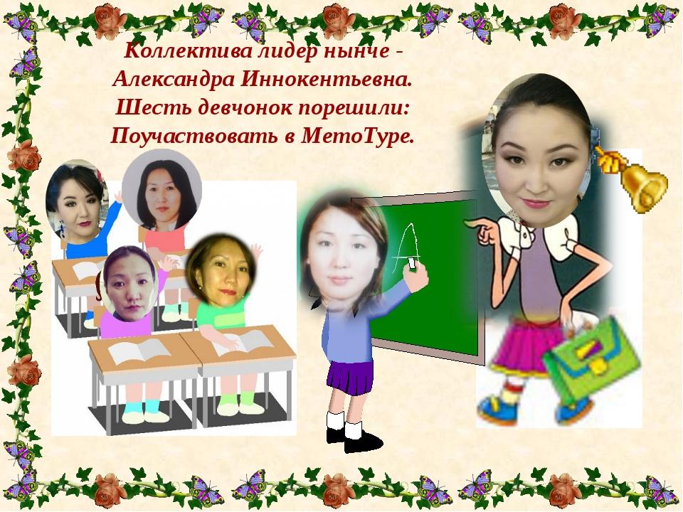 Коллектива лидер нынче - Александра Иннокентьевна. Шесть девчонок порешили: П...