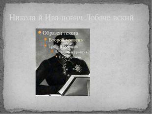 Никола́й Ива́нович Лобаче́вский