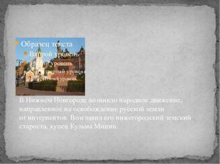 ВНижнем Новгороде возникло народное движение, направленное наосвобождение