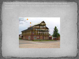 Памятник истории ХХ века. Здание до революции принадлежало торговцу лесом Мал