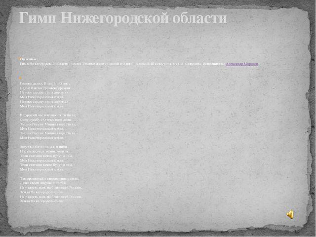 """Описание: Гимн Нижегородской области - песня """"Родные дали с Волгой и Окою""""..."""