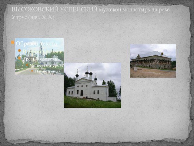 ВЫСОКОВСКИЙ УСПЕНСКИЙ мужской монастырь на реке Утрус (нач. ХIХ)