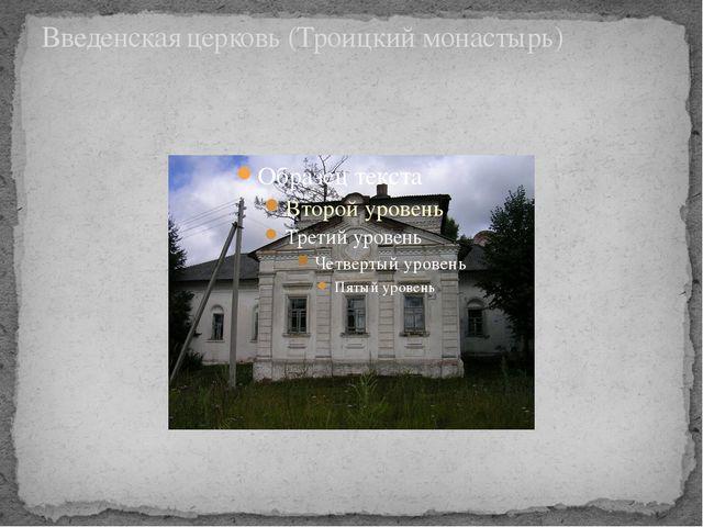 Введенская церковь (Троицкий монастырь)