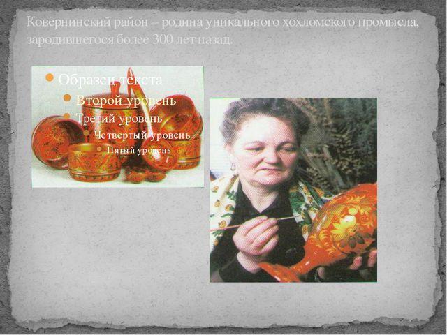 Ковернинский район – родина уникального хохломского промысла, зародившегося б...