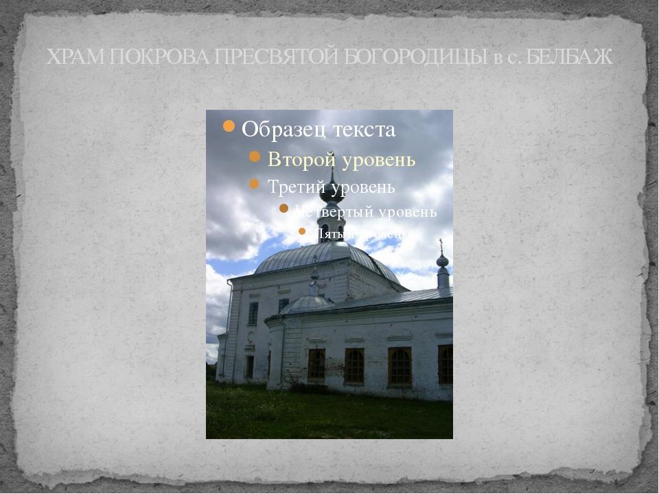ХРАМ ПОКРОВА ПРЕСВЯТОЙ БОГОРОДИЦЫ в с. БЕЛБАЖ