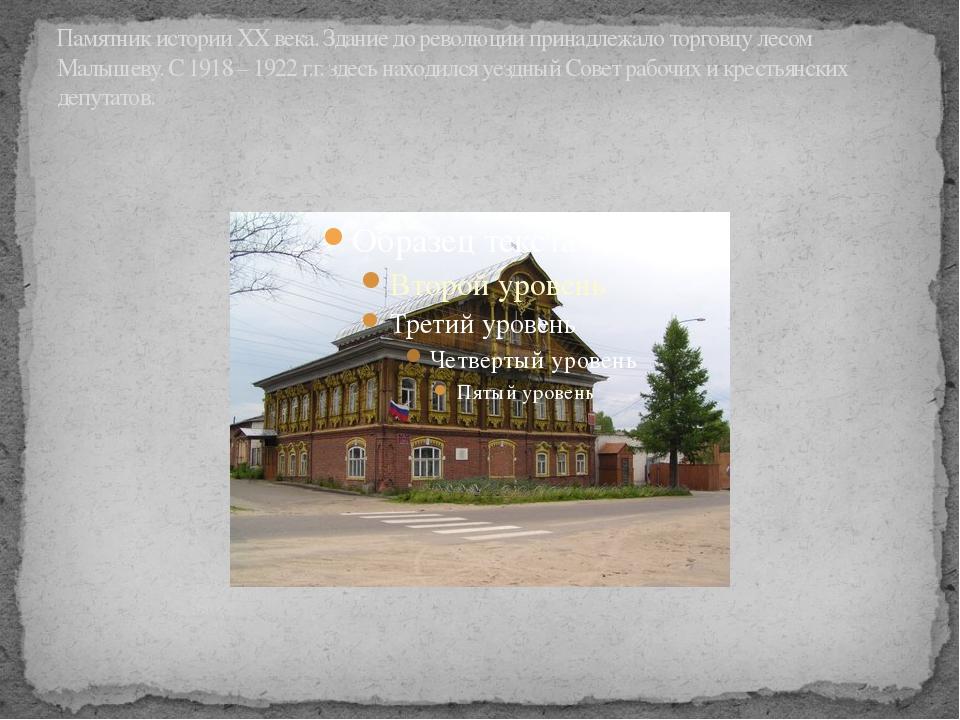 Памятник истории ХХ века. Здание до революции принадлежало торговцу лесом Мал...
