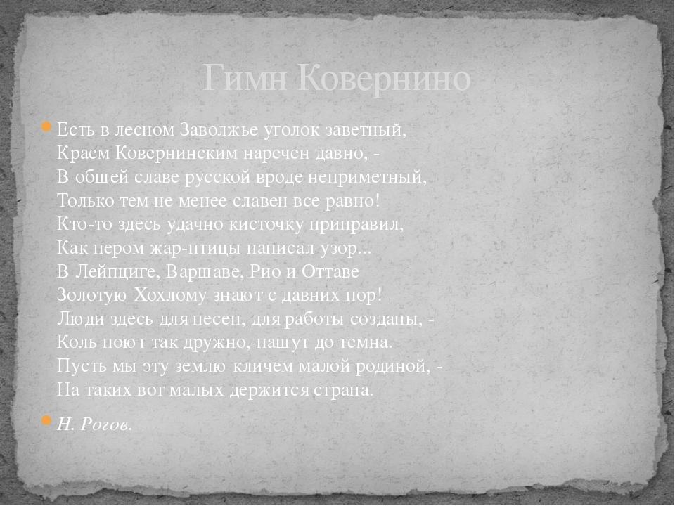 Есть в лесном Заволжье уголок заветный, Краем Ковернинским наречен давно, - В...
