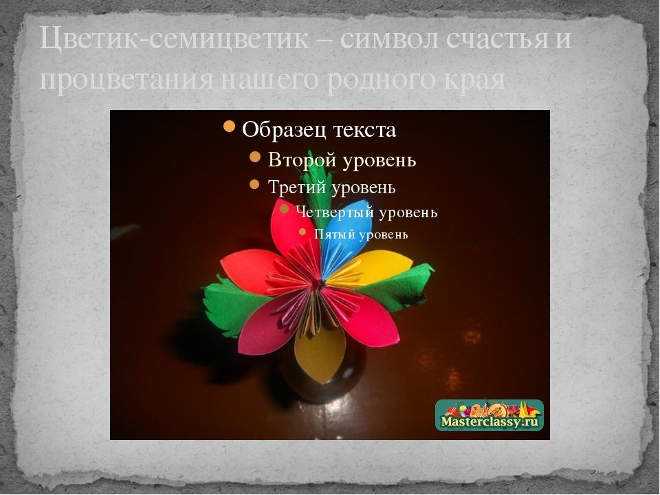 Цветик-семицветик – символ счастья и процветания нашего родного края