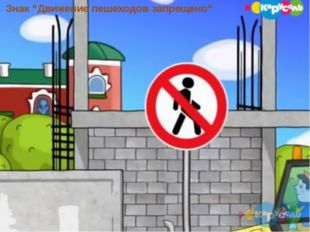"""Знак """"Движение пешеходов запрещено"""""""