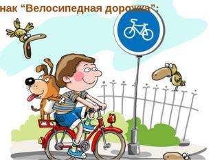 """Знак """"Велосипедная дорожка"""":"""