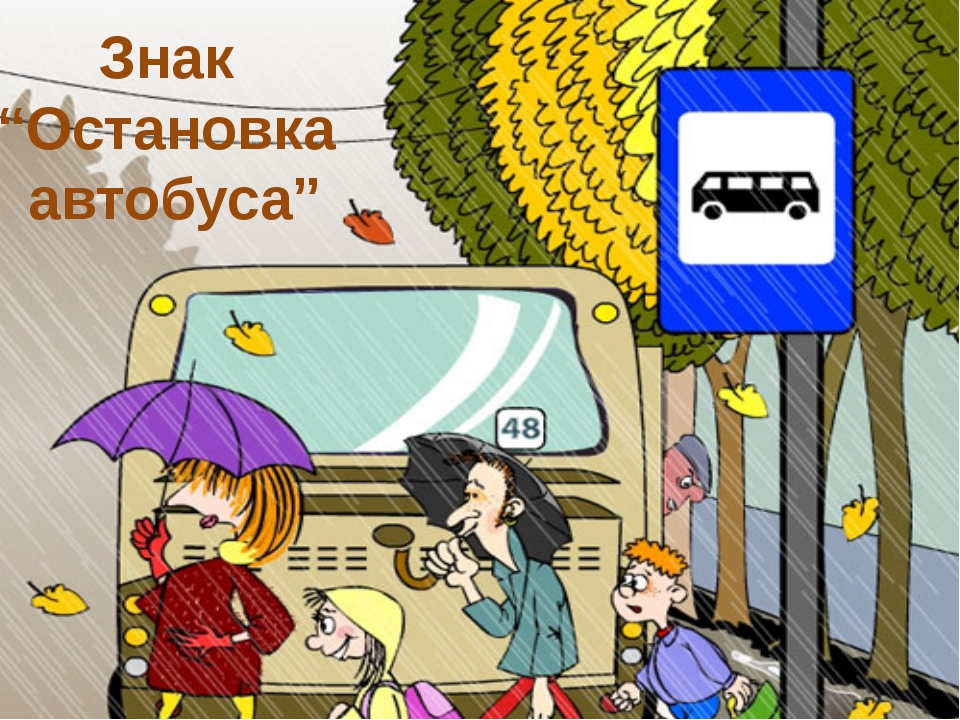 """Знак """"Остановка автобуса"""""""