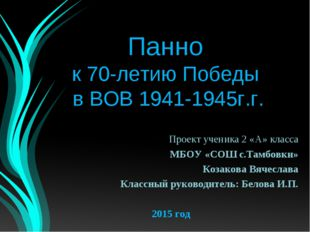 Панно к 70-летию Победы в ВОВ 1941-1945г.г. Проект ученика 2 «А» класса МБОУ