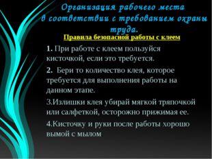 Организация рабочего места в соответствии с требованием охраны труда. Правила